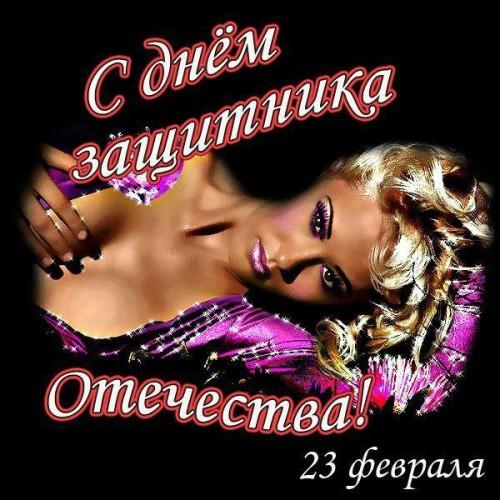 Сексуальная открытка с 23 февраля