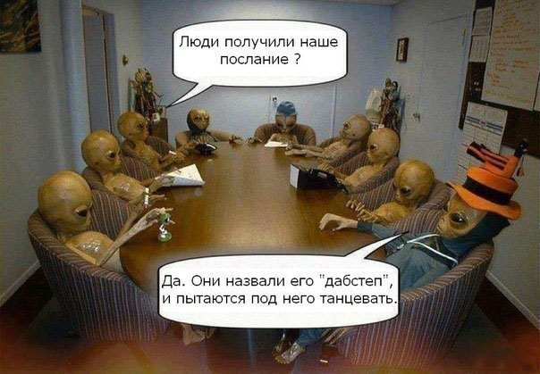 Послание от инопланетян про Дабстеп