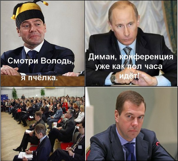 Анекдот Про Медведева
