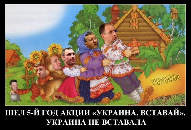 """Шел 5-й год акции """"Украина вставай"""". Украина не вставала"""
