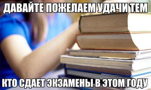 Удачи тем, кто сдает экзамены!