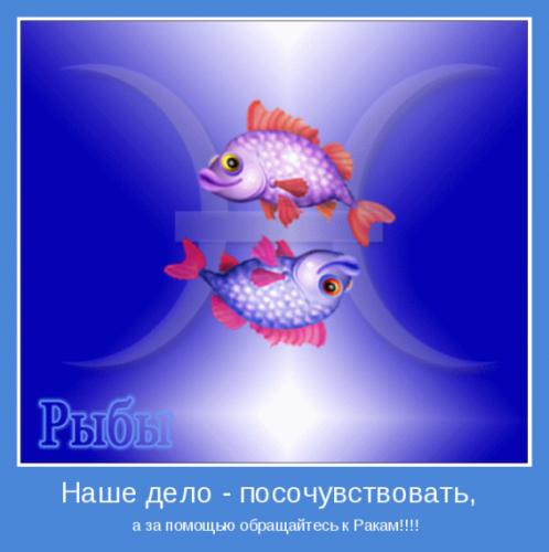 значение гороскоп рыбы
